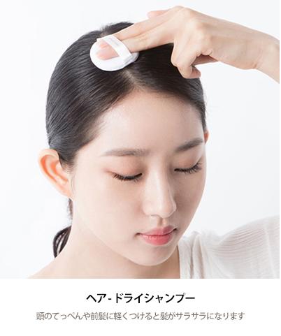 パウダー髪使い方
