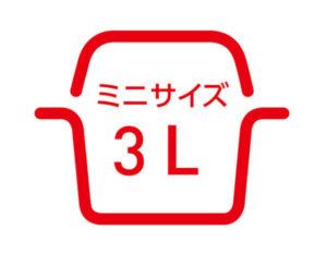 クックフォーミー3L