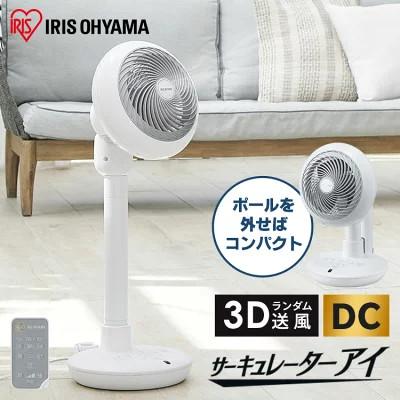 コンパクトサーキュレーター扇風機