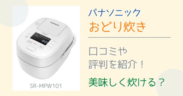 おどり炊きSR-MPW101