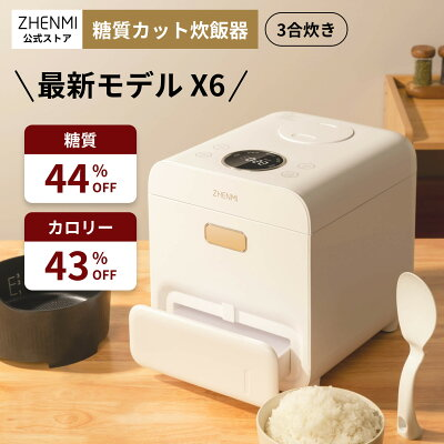 シェンミ糖質カット炊飯器